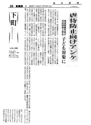 20100515mainichikiji_s_2