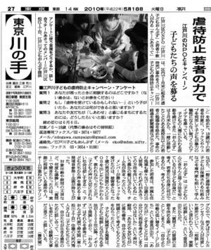 20100518asahi_s